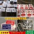 PVC塑料标志牌厂家技术过硬售后完善