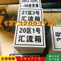 电力电气设备标识牌生产企业