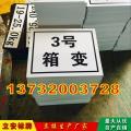 PVC塑料丝印电力设备箱变标识牌专业定制
