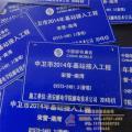 中国移动通信工程过路警示牌生产厂家选材精良