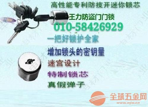 北京王力防盗门售后维修 换锁开锁