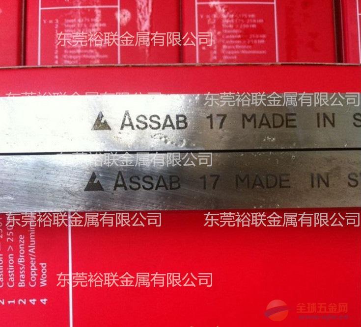 进口ASSAB17白钢刀 瑞典�{钴超硬高速钢车刀 A