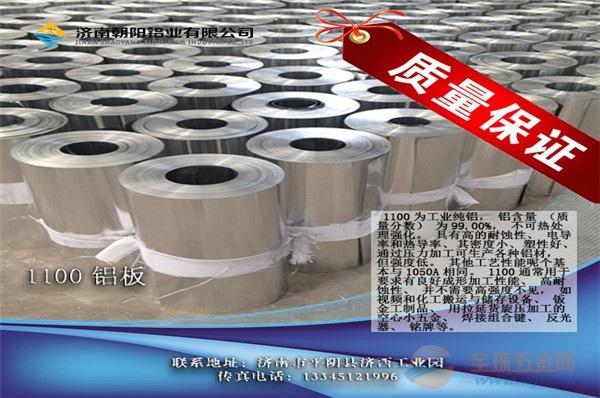 0.4mm铝皮生产制造厂家
