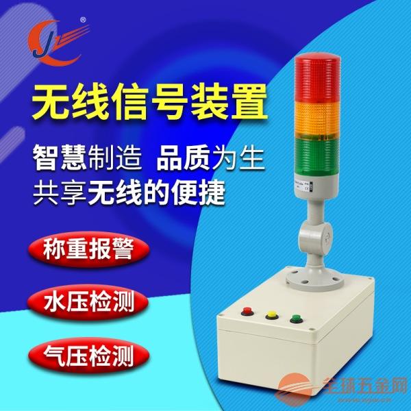 金钻JZD50-LED3无线信号装置替代有线报警