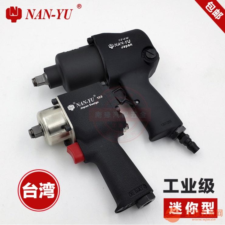 台湾南豫气板机气动风炮扳手小风炮轮胎风炮机