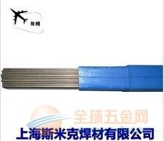 上海斯米克50%银焊条银焊丝