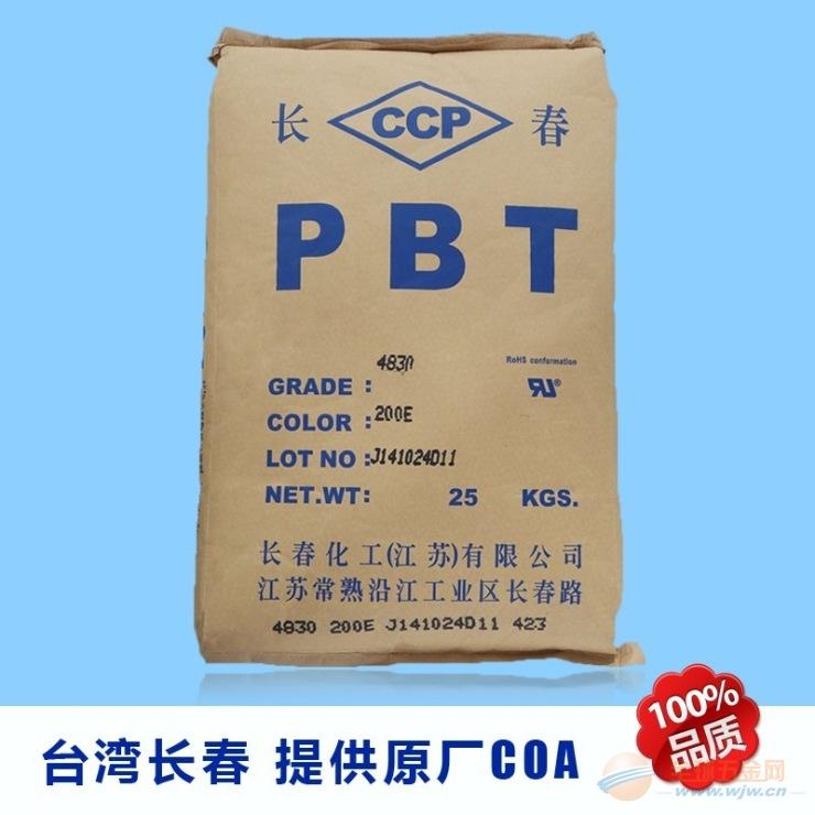 PBT 1100-S600 台湾长春