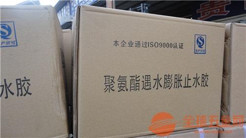 缓膨胀型止水胶厂家@北京缓膨胀型止水胶厂家@缓膨胀型