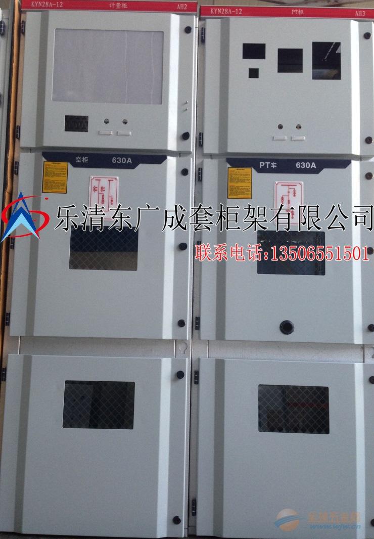 高压开关柜KYN28A-12 壳体款式多样 价格优惠