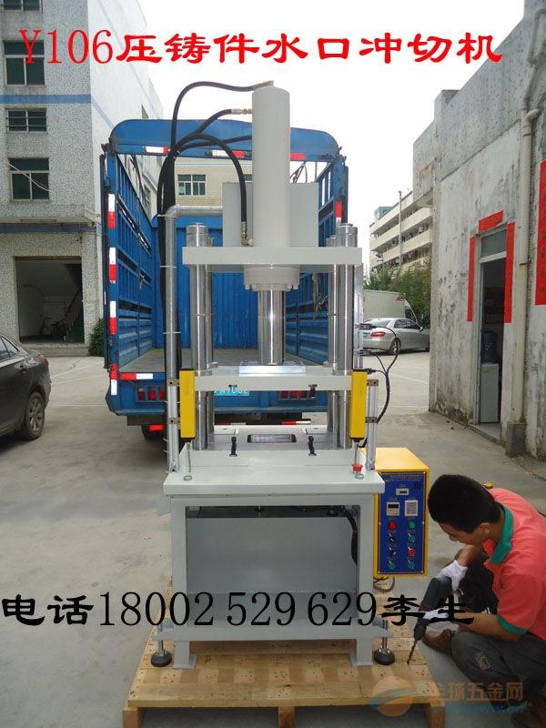 供应鑫亿牌Y106系列5-40T压铸件铝合金水口切边机