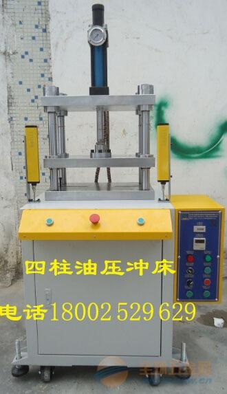 供应鑫亿牌Y104系列四柱液压机,四柱油压机