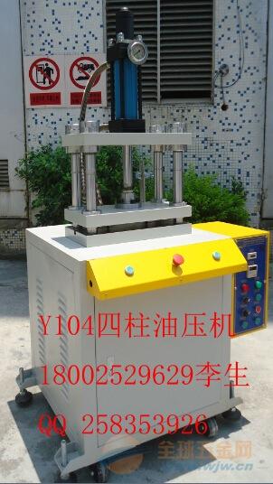 供应Y104鑫亿牌四柱油压机