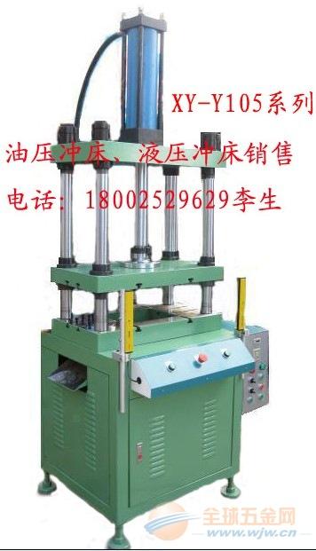 供应上海四柱液压机