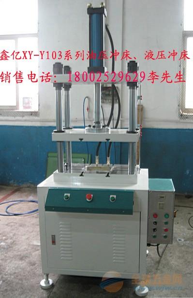深圳鑫亿Y104系列1-10吨小型液压机,四柱液压机