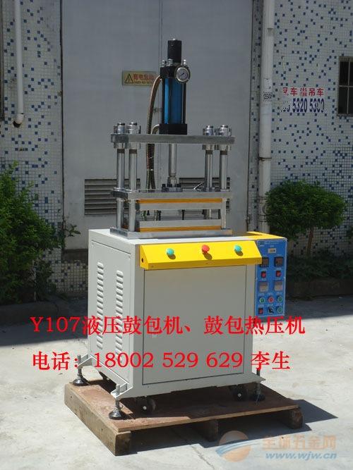鑫亿Y107系列3-20T薄膜开关鼓包机,热压机