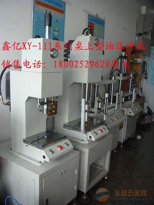 深圳台式油压机5T出力现货供应台式油压机
