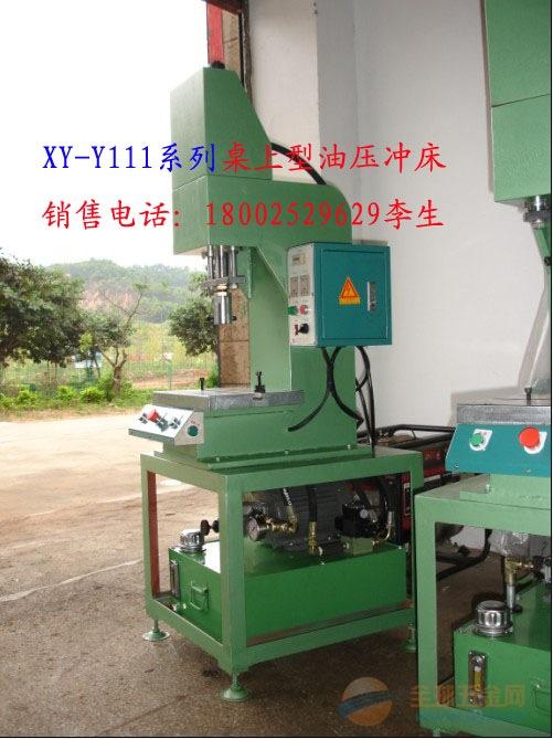 供应深圳油压机,深圳油压冲床