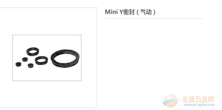 供应(低价)Mini Y密封阪上气动密封件