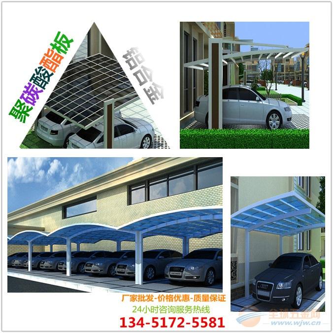 重庆雨篷板,重庆别墅雨棚,重庆别墅车棚,铝合金防雨棚