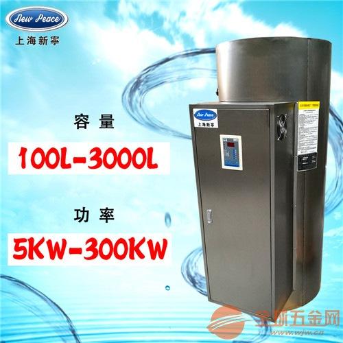 54kw300升电热水器