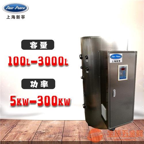 300升60kw商用电热水器
