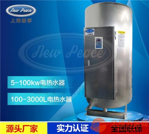 RS2500-30电热水器