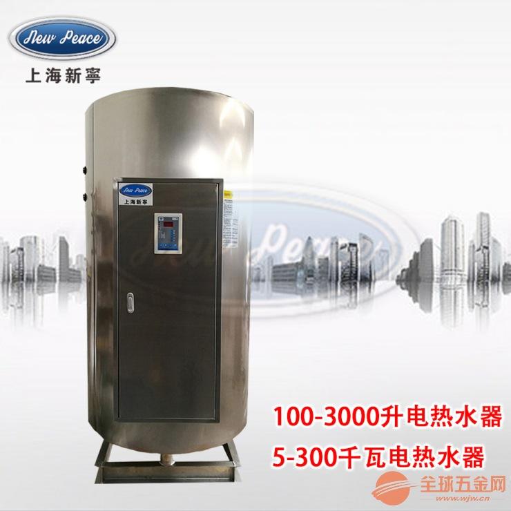N=1200L(300加仑)立式蓄水式热水器 V=20kw电热水炉