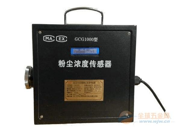 供应矿用粉尘浓度传感器