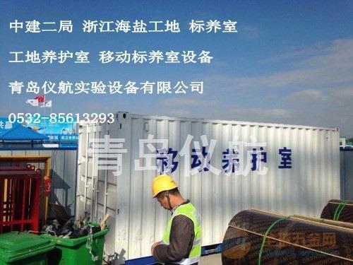 中建二局浙江海盐工地养护室,标养室,移动集装箱养护室