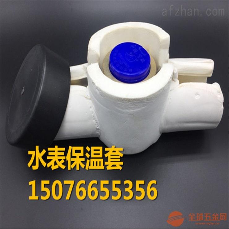 阳城县普通家用水表保温套生产厂家