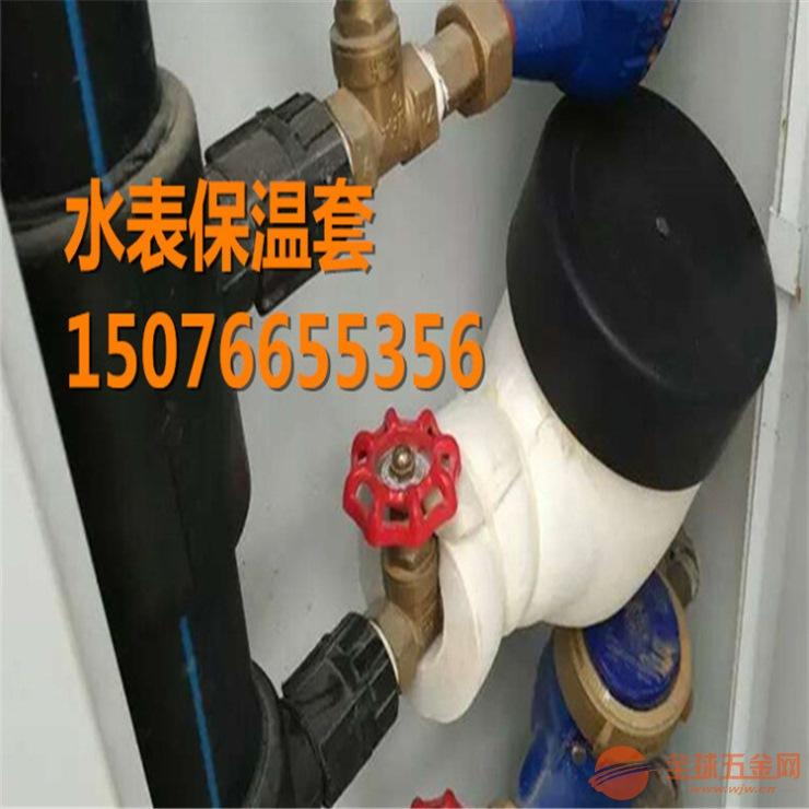 花溪机械水表保温套价格便宜
