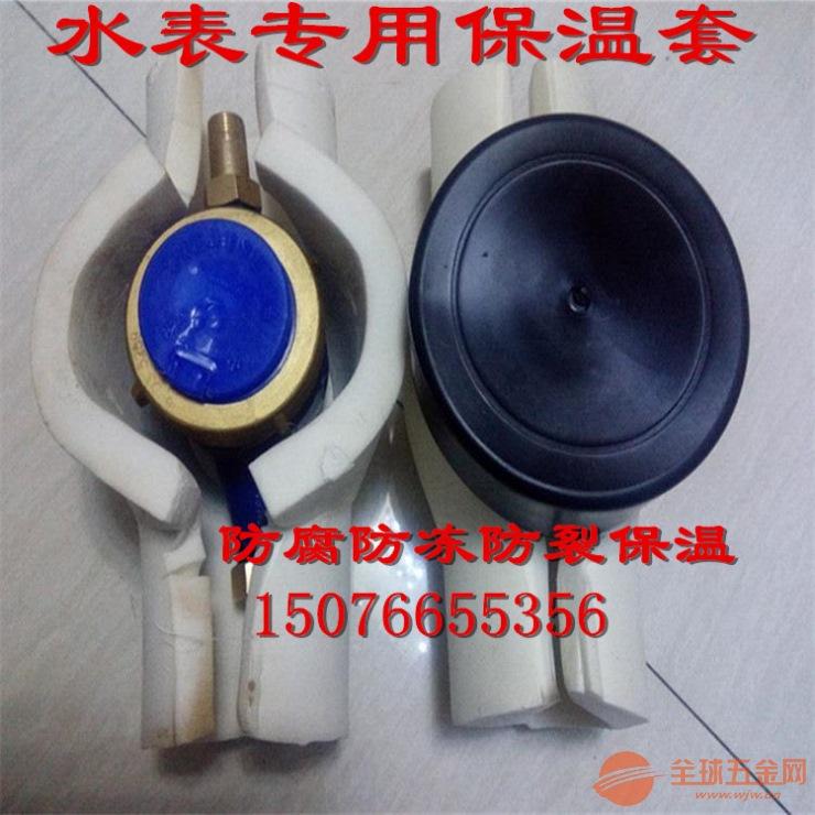 赵县江浙沪冬季水表保温套多少钱一个