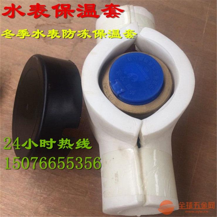 九龙县水表箱内水表防冻保温套生产厂家