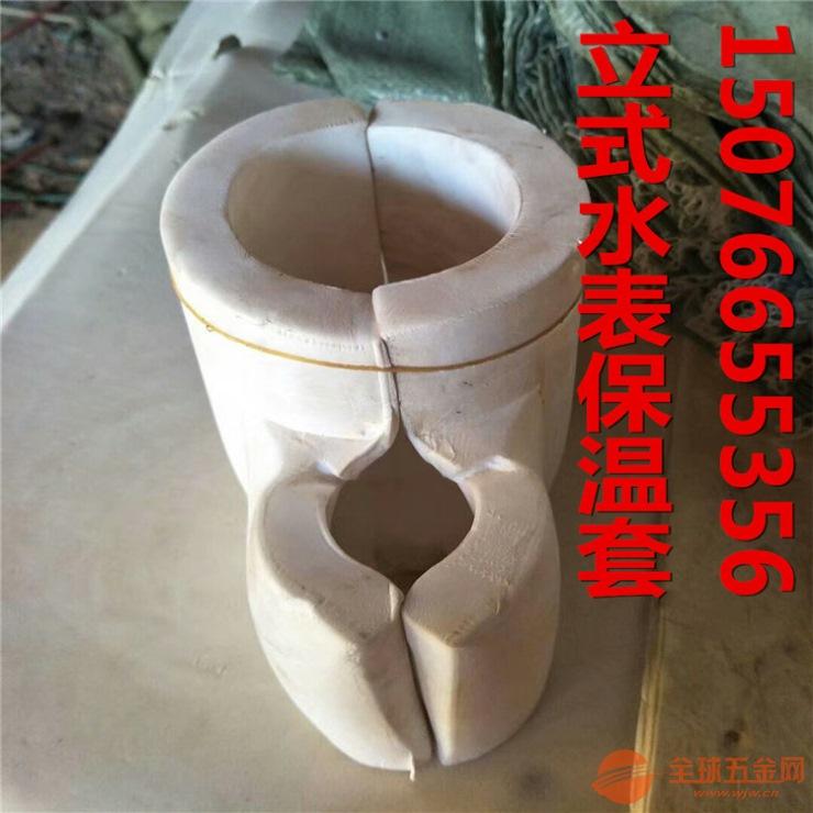 广平县立式水表保温套生产厂家