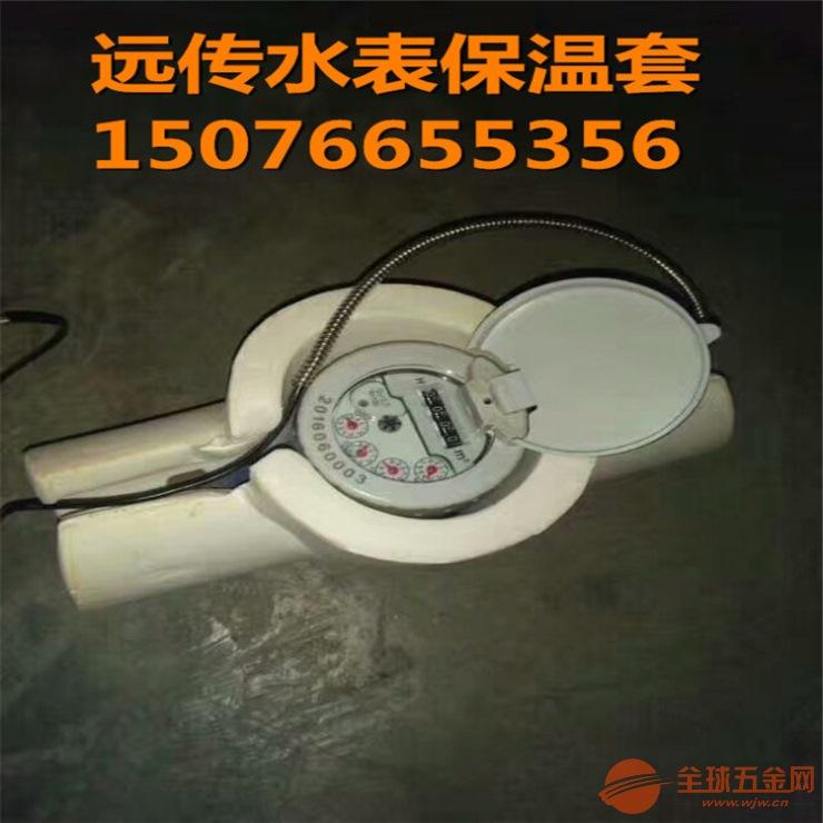 平度市江浙沪冬季水表保温套多少钱一个