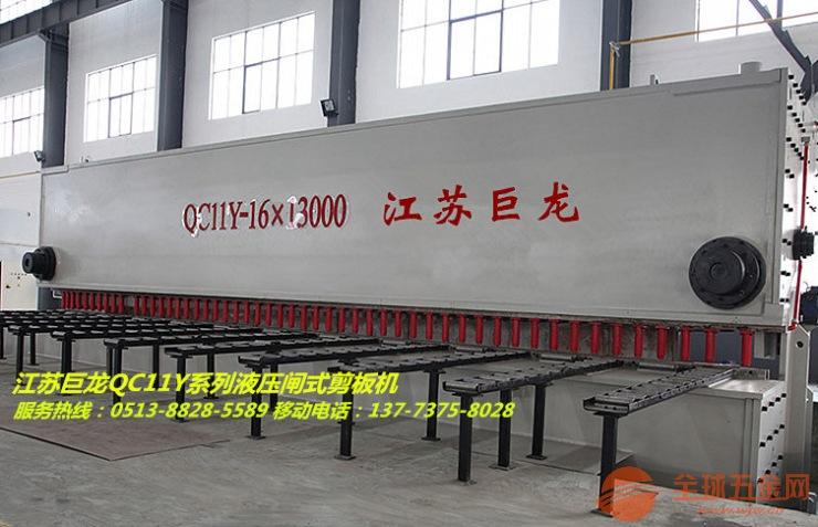 江苏南通海安13米可剪16厚度大型液压闸式剪板机