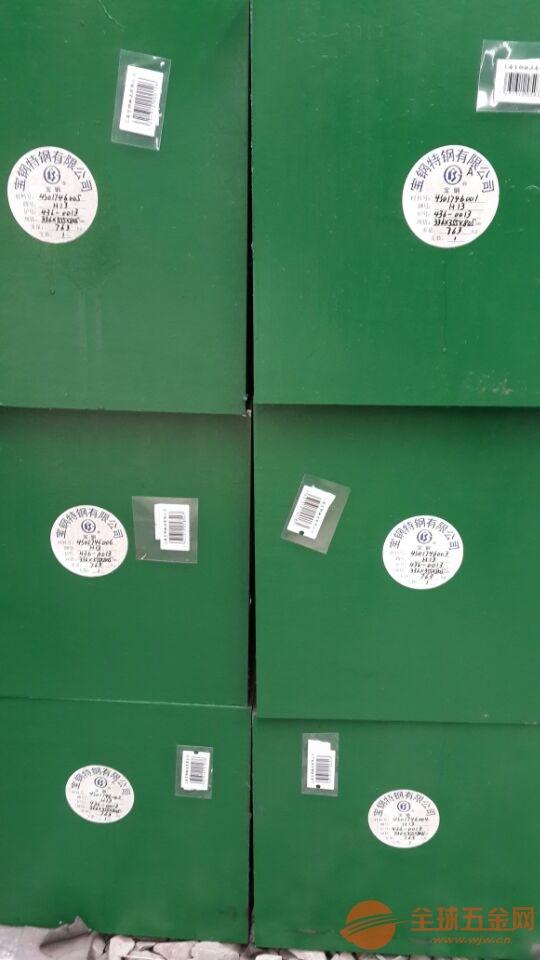 宝钢H13模具钢,抚顺H13模具钢,上海H13模具钢19800元/吨,H13