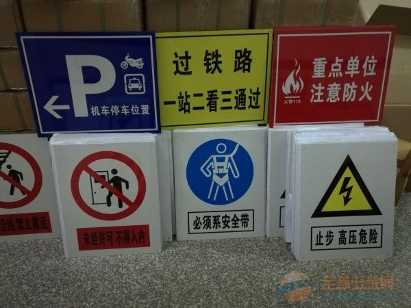 浙江丝印安全标志牌大型生产厂家