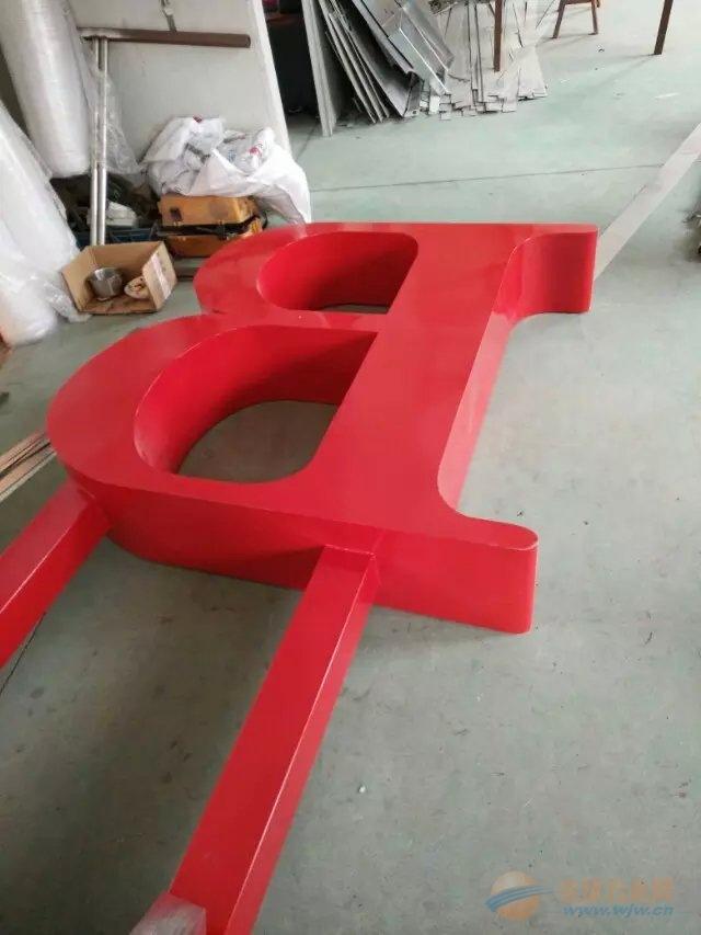 大型双面烤漆字立体字落地字斜体字不锈钢字制作