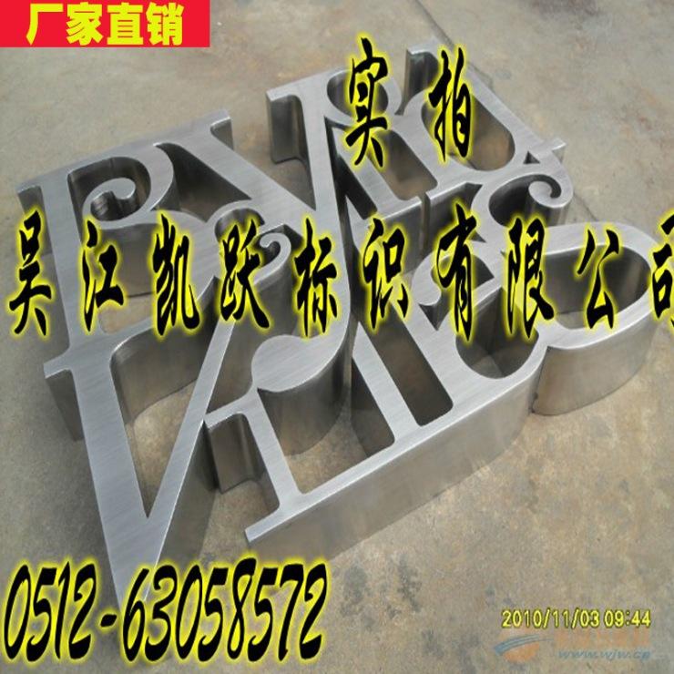 专业制作三维金属标识.三维立体字