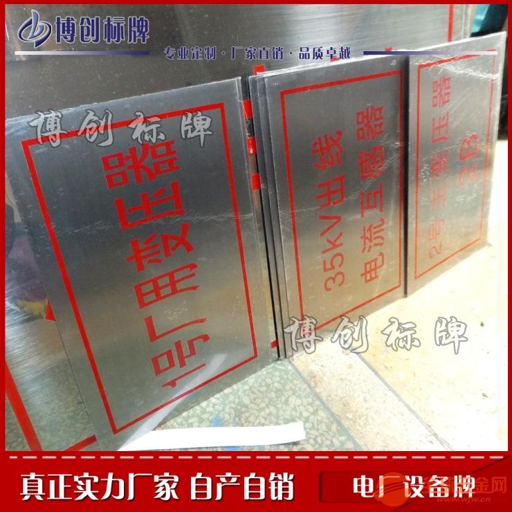 不锈钢设备标识