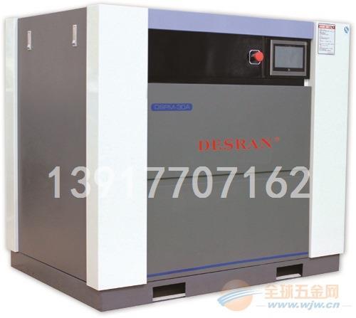 上海德斯兰永磁空压机型号DSPM-30A