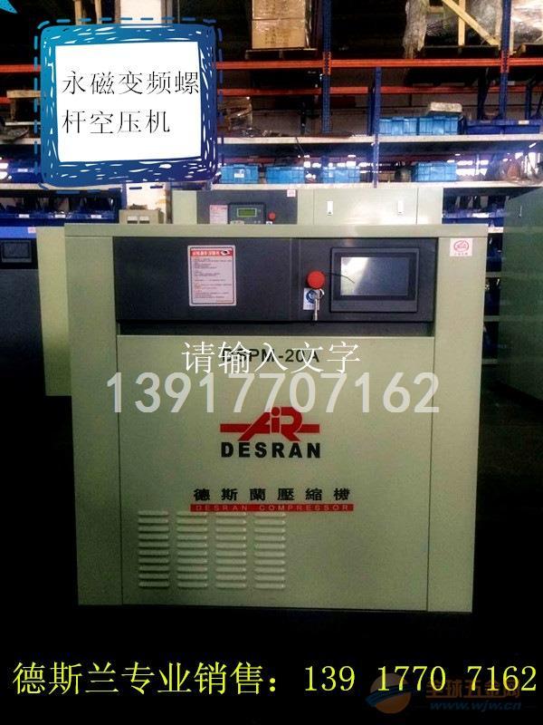 供应常熟德斯兰低压永磁螺杆式空压机