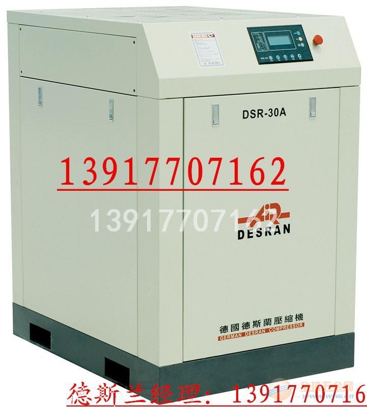 成都德斯兰压缩机成都空压机代理商成都德斯兰永磁空压机总经销
