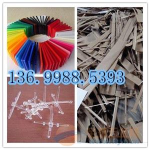高价回收亚克力,吸塑,硅胶,菲林,ABS,PC