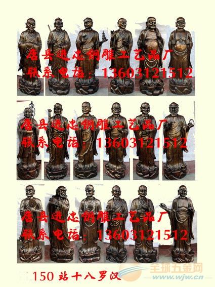 铜十八罗汉铸造,铜十八罗汉直销,铜十八罗汉价格