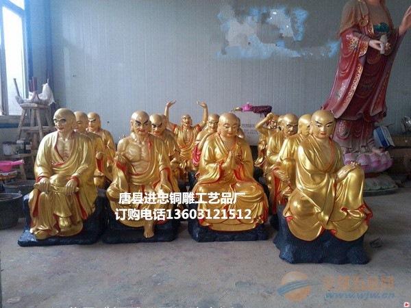 铜十八罗汉铸造,铜十八罗汉加工,铜十八罗汉厂家