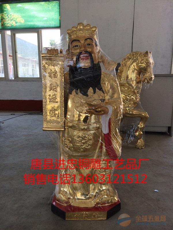 黄铜铸铜像-铜财神铜像铸造-加工铜财神雕塑