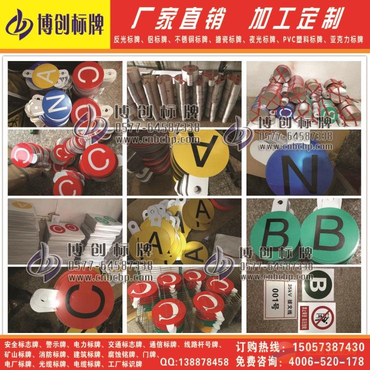 乒乓球拍带柄电力相序牌ABCN悬挂式相位牌圆形相序牌ABC