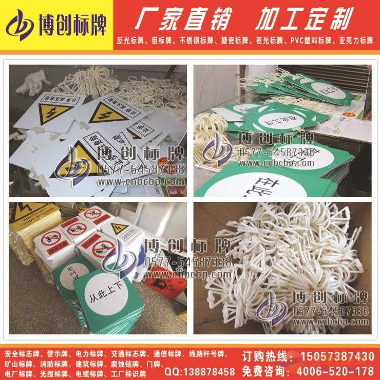 挂钩式警示牌|供电系统标识牌|PVC塑料标牌|绝缘标志牌